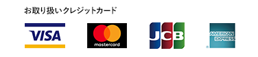 お取り扱いクレジットカード