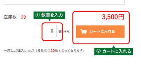"""トップページ又は商品ページからご購入"""""""