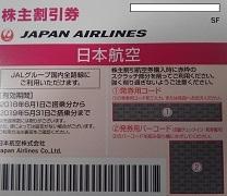 JAL優待券