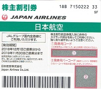 JAL優待券2018