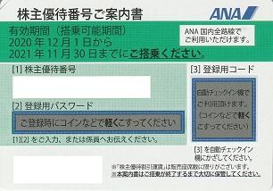 ana201201
