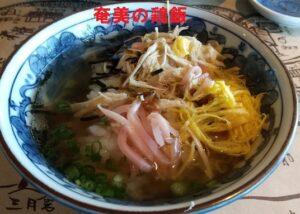 奄美名物の鶏飯