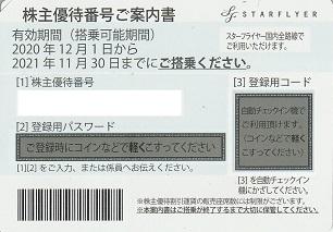 sfj201201